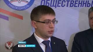 В Удмуртии сформировали состав общественных наблюдателей на выборы Президента России