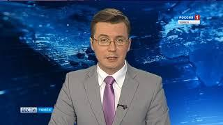Вести-Томск, выпуск 20:45 от 13.02.2018