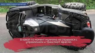 Маленький ребенок перевернулся на квадроцикле в Череповецком районе