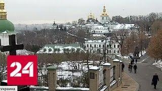 Порошенко потерял веру в автокефалию - Россия 24