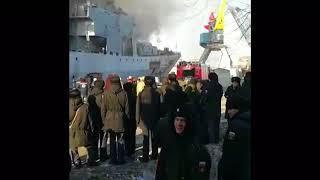 Во Владивостоке загорелся БПК «Маршал Шапошников»
