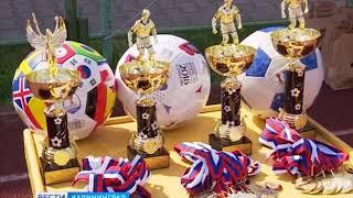 В Калининграде провели футбольный турнир памяти первого президента Чечни