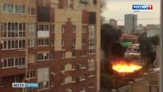 Подробности утреннего пожара в центре Перми