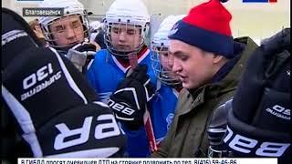 Число юных хоккеистов в Приамурье растет с каждым годом