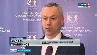Андрей Травников принял участие в заседании Координационного совета по промышленности