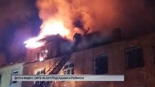 В Рыбинске из-за пожара в жилом доме без крова остались более 30 человек
