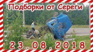 Подборка ДТП за 23.08.2018 год