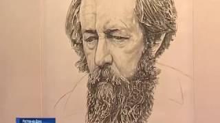 В Ростове открывается выставка личных вещей Александра Солженицына