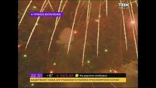 День Победы в Красноярске. Кульминация праздника - фейерверк