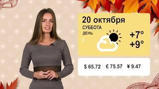 Погода на 20 октября