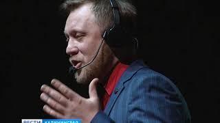 В преддверии мундиаля в Калининграде пройдут футбольные концерты в областной филармонии