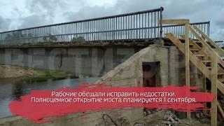 Аварийный мост в Вологде частично открыли для пешеходов