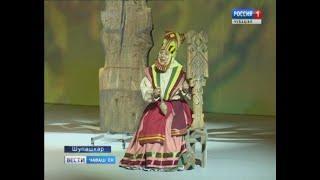 Шупашкарта наци театрĕсен «Сказочная палитра» фестивалĕ вĕçленчĕ