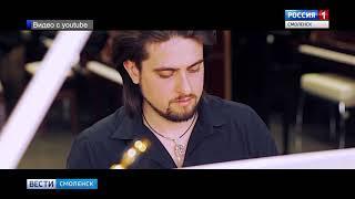 Смоленск оценил творчество молодого пианиста-композитора