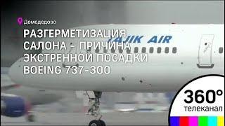 Пассажирский Боинг 737 Таджикских авиалиний экстренно сел в аэропорту Домодедово