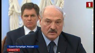 Президент Беларуси находится с рабочим визитом в Российской Федерации