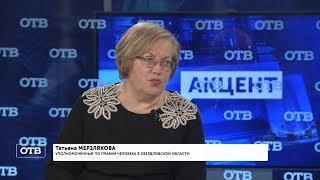 """""""Акцент с Евгением Ениным"""": Татьяна Мерзлякова"""