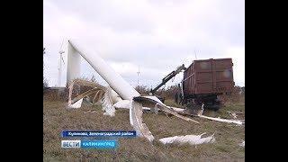 Названа причина падения ветряка в Куликово