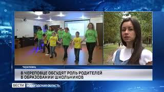 Роль родителей в учебном процессе обсуждают в Череповце