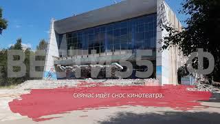 «Киномир» пал: историческое здание разбирают на кирпичи