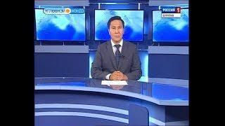 Вести Бурятия. 10-00 (на бурятском языке). Эфир от 02.08.2018