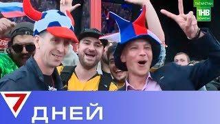 Казань - один из лучших городов чемпионата мира по футболу. 7 Дней - ТНВ