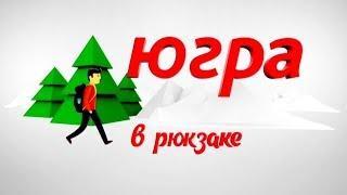 Приполярный Урал. Часть 1