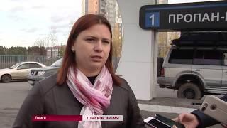 В Томске ликвидировали газовую автозаправку
