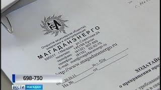 «Магаданэнерго» предлагает реструктуризировать долги