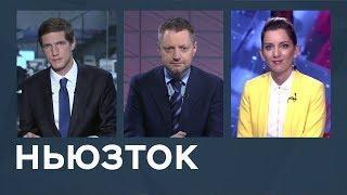 Русский «Колумбайн», обвинения против Саакашвили и спор с Трампом на миллион долларов/ Ньюзток RTVI