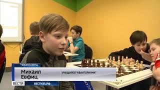 Шахматную гостиную открыли в детском технопарке Череповца