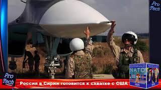 Россия в Сирии готовится к схватке с США