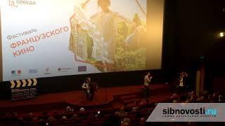 Открытие фестиваля французского кино в Победе