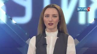 """Информационная программа """"Якутия 24"""". Выпуск 16.03.2018"""