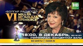 Винера Ганиева. VI Милли музыкаль премия 2018 | ТНВ
