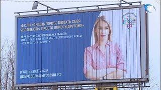 В самых оживленных точках Великого Новгорода появились билборды с добровольцами области