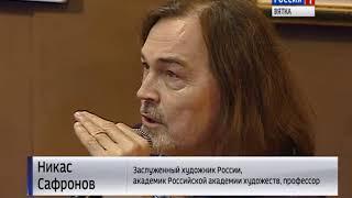 В Кирове открылась выставка известного живописца России Никаса Сафронова(ГТРК Вятка)