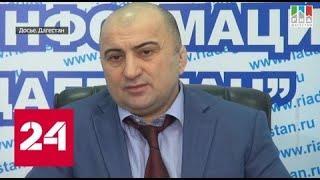 Полковник пытался купить пост главы МВД Дагестана за 2 миллиона долларов - Россия 24