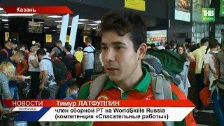 Сборная Татарстана отправилась в Южно-Сахалинск на финал чемпионата «Молодые профессионалы» - ТНВ