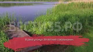 Сокольчанин утонул в реке в Усть-Кубинском районе