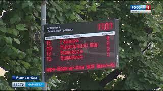В Йошкар-Оле появится еще 5 электронных табло на остановках общественного транспорта