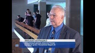 Интервью - заслуженный деятель искусств РФ, народный артист РМЭ Михаил Мурашко
