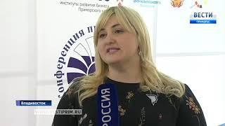 В Приморье обсуждались меры стимулирования предпринимательской деятельности
