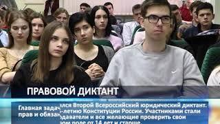 В Самаре состоялся Второй Всероссийский юридический диктант