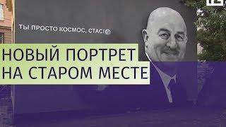 Новое граффити с Черчесовым появилось в Санкт Петербурге