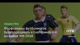 Фарфоровых футболистов будут продавать в Екатеринбурге во время ЧМ-2018