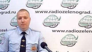 Сводка происшествий на 17 сентября 2018 с Андрощуком П. В. / Зеленоград сегодня