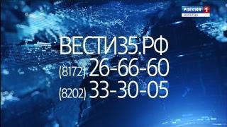 Вести - Вологодская область ЭФИР 02.03.2018 20:45