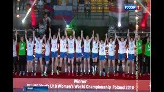 Игрок и тренер ГК «Ростов-Дон» стали чемпионами мира U-18