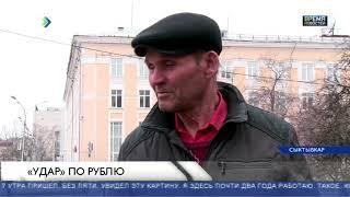 Неизвестные покусились рубль